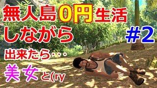 無人島で0円生活美女の存在は?#2【Dinosis Survival】実況