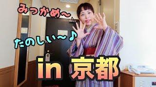 着物の旅3日目!今日も京都のホテルから、おはようございますです😊