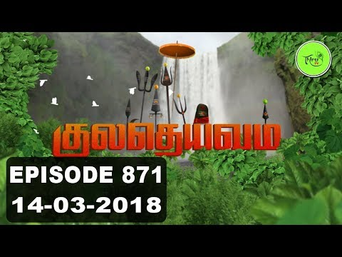 Kuladheivam SUN TV Episode - 871 (14-03-18)