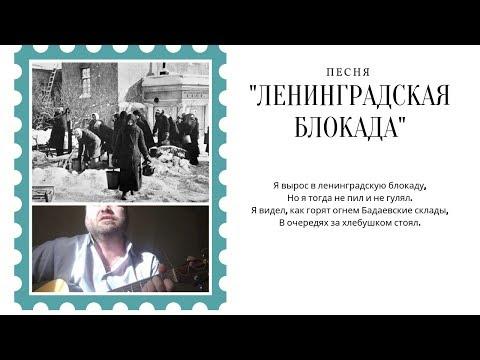 Я вырос в Ленинградскую блокаду, аккорды, текст, слушать. 9 мая. День Победы.