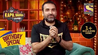 Pankaj Tripathi ने बताई अपने Drama School की कहानी |The Kapil Sharma Show|Celebrity Birthday Special