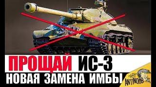 КОНЕЦ ЛЕГЕНДЕ... ИС-3 RIP 2019 в World of Tanks... ЗАМЕНА - НОВАЯ ИМБА!