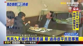 最新》馬英九夫婦吃麵照惹議 鄰:過得很平民是事實