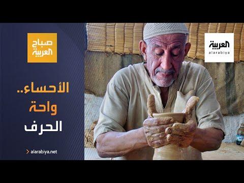 العرب اليوم - شاهد: الأحساء السعودية واحة الحرف والحرفيين