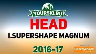 Тесты горных лыж Head i.Supershape Magnum (Сезон 2016-17)