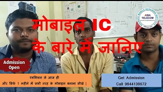 Download Youtube: [Hindi/Urdu] Mobile IC Section | Full Information about Mobile IC | मोबाइल IC complete knowledge