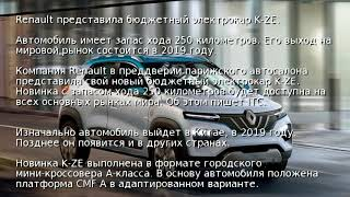 Renault представила бюджетный электрокар K-ZE