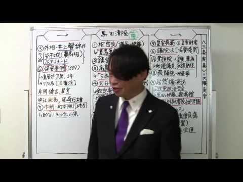 竹内の日本史 戦略図解ボード #054 内閣制度と明治憲法