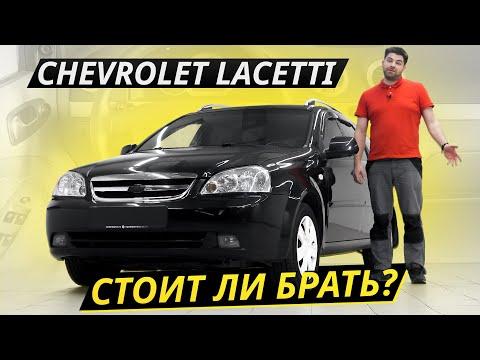 Ударит ли по карману содержание Chevrolet Lacetti в современных реалиях?