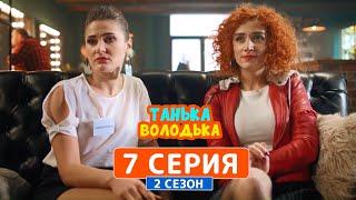 Сериал Танька и Володька 2 сезон 7 серия