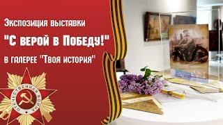 Открытие экспозиции выставки «С верой в Победу!» в жилом районе «Гармония». СГ «Третий Рим»