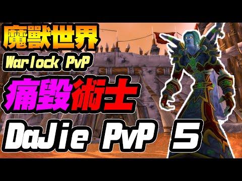 【魔獸世界】痛毀術士PvP Classic WoW Warlock PvP - Dajie 5