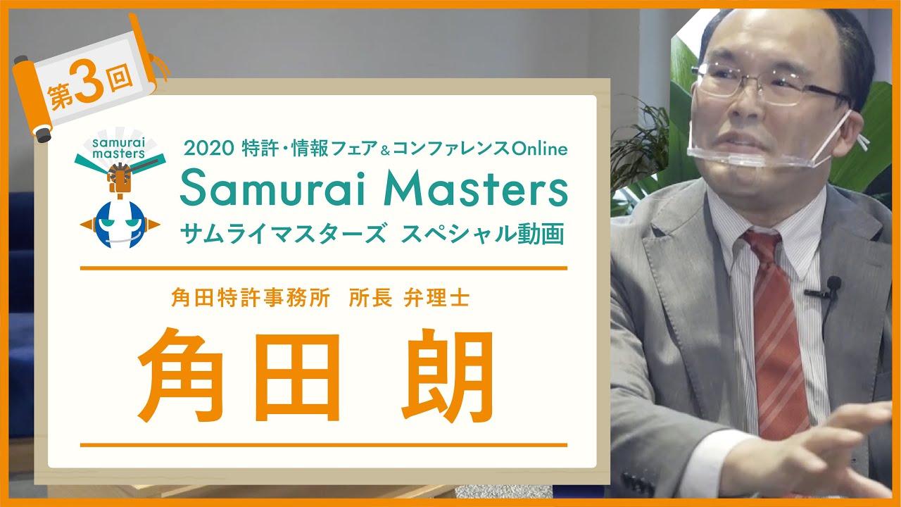 角田特許事務所 所長弁理士 角田朗先生