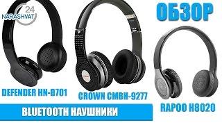 Обзор Bluetooth наушников: Rapoo H8020, Defender HN-B701, Crown CMBH-9277