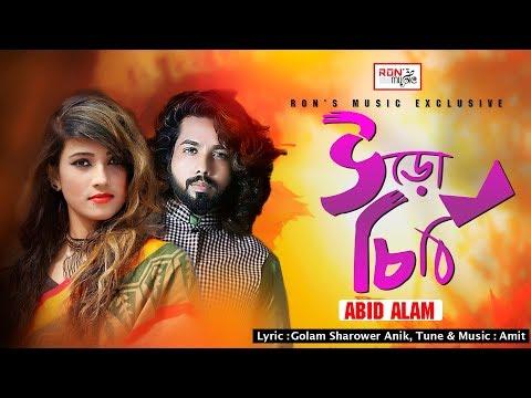 Download Uro Chithi | Abid | Anik | Anika | Bangla New Music Video |  2019 HD Mp4 3GP Video and MP3