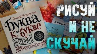 КНИЖНЫЕ НОВИНКИ - ИЮЛЬ | Книги - Как Научиться Рисовать и Писать Леттеринг