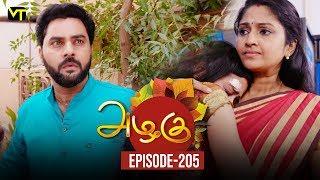 Azhagu - Tamil Serial | அழகு | Episode 205 | Sun TV Serials | 21 July 2018 | Revathy | Vision Time