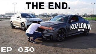 EPISODE 030   BMW M4 БОЛЬШЕ НЕТ   Всему приходит конец