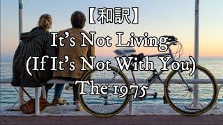 【和訳】It's Not Living (If It's Not With You) - The 1975 (インスタフォローお願いします!詳細は概要欄まで)