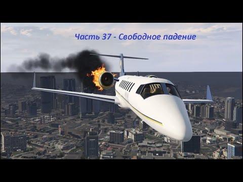 GTA 5 прохождение На PC - Часть 37 - Свободное падение