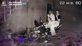 คนอวดผี ปี7 | นางไม้สิงร่าง | 22 พ.ย. 60 Full HD