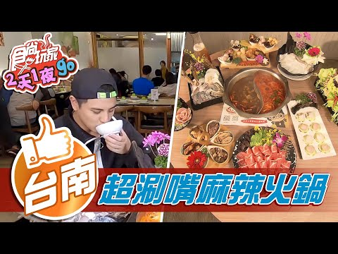 洪昌麻辣鴛鴦火鍋