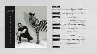 Мот - Добрая музыка клавиш (новый альбом, 2017)