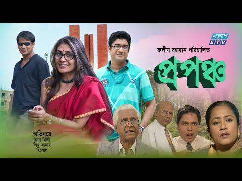 Proponcho | প্রপঞ্চ | Bangla Natok | Bonna Mirza | Litu Anam | Hillol | ETV Drama