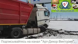 Смертельное ДТП Одесса 7 км. Сегодня. Фура на обочине. Авария с зерновозом. Март 2018. Овидиополь
