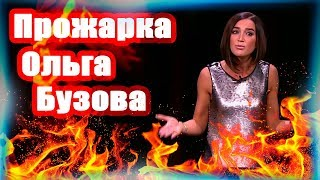 Ольга Бузова - Критики (Official video) | Прожарка | Dj kima