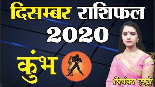 KUMBH Rashi -AQUARIUS | Predictions for DECEMBER -2020 Rashifal | Monthly Horoscope | Priyanka Astro - Download this Video in MP3, M4A, WEBM, MP4, 3GP