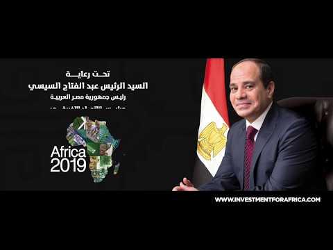 أفريقيا 2019: منتدى الاستثمار من أجل أفريقيا