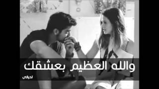 وحشاني عيون حبيبي تحميل MP3