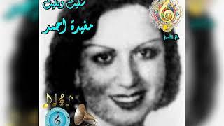 اغاني حصرية مفيدة احمد /شكيت وبكيت /علي الحساني تحميل MP3