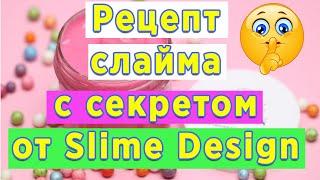 Раскрываем секрет | Рецепт слайма от Slime Design | Фишка, которую не используют другие слаймеры