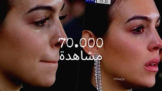 تحميل اغاني مقطع مؤثر بكاء جورجينا بعد هاتريك رونالدو على أتلتيكو مدريد MP3