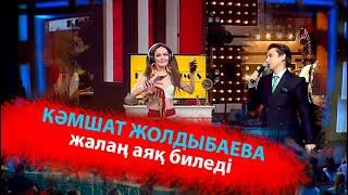Кәмшат Жолдыбаева жалаң аяқ биледі
