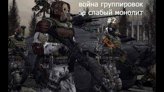 война группировок в S.T.A.L.K.E.R. - Call of Chernobyl [by stason174] #2