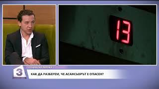 """""""Социална мрежа"""", 15.11.2018: Как да разберем, че асансьорът е опасен?"""