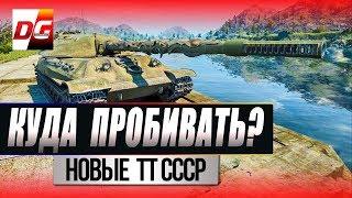 Куда пробивать советские ТТ? ИС-М, ОБЪЕКТ 257, ОБЪЕКТ 705, ОБЪЕКТ 705А.