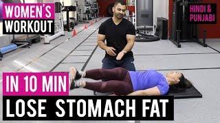 Lose STOMACH FAT in 10 Minutes At Home! BBRT #77 (Hindi / Punjabi)