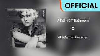 Car, the garden - A Kid From Bathroom