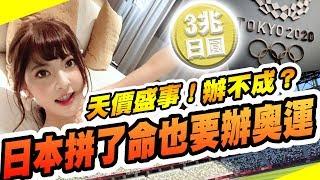 東京奧運會停辦嗎?為什麼日本拼了命都想要辦奧運的原因!|日本が絶対にオリンピックを開催させたい理由