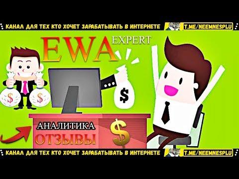 ✅Ewa Expert Make Money Online 2020✅Сравнения Аналитика Почему Я здесь✅