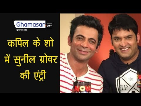Kapil Sharma Show में नज़र आयेंगे Sunil Grover