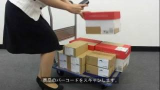 ハンディターミナル機能-出荷検品 (ASP/SaaS型在庫管理システム@wms)