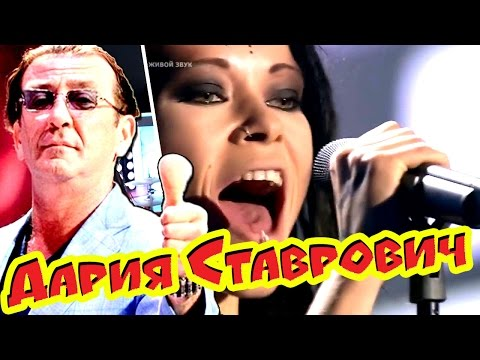 """Правильный выбор Лепса ! Дария Ставрович (НУКИ) """"Круги на воде"""""""