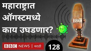 Maharashtra Unlock 3.0 Guidelines: काय आहेत नवे नियम? | Malls सुरू, Food courts, Indoor Gym बंदच