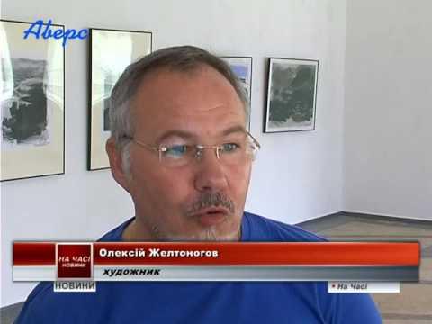 Монументальні Карпати Олексія Желтоногова - YouTube