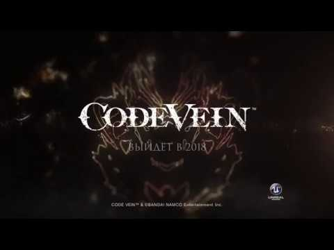 Видео № 0 из игры Code Vein Day One Edition [PS4]